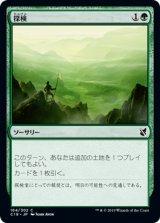 探検/Explore 【日本語版】 [C19-緑C]