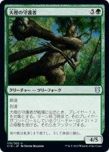 大樫の守護者/Great Oak Guardian 【日本語版】 [C19-緑U]