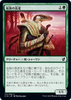画像1: 桜族の長老/Sakura-Tribe Elder 【日本語版】 [C19-緑C]