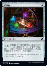天球儀/Armillary Sphere 【日本語版】 [C19-灰C]
