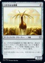 つややかな雄鹿/Burnished Hart 【日本語版】 [C19-灰U]