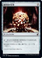 統率者の宝球/Commander's Sphere 【日本語版】 [C19-灰C]《状態:NM》