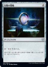 太陽の指輪/Sol Ring 【日本語版】 [C19-灰U]