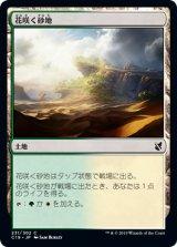花咲く砂地/Blossoming Sands 【日本語版】 [C19-土地C]《状態:NM》