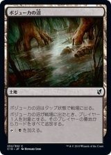 ボジューカの沼/Bojuka Bog 【日本語版】 [C19-土地C]《状態:NM》