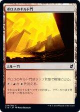 ボロスのギルド門/Boros Guildgate 【日本語版】 [C19-土地C]