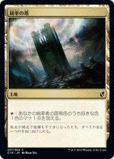 統率の塔/Command Tower 【日本語版】 [C19-土地C]《状態:NM》