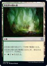 灰色革の隠れ家/Graypelt Refuge 【日本語版】 [C19-土地U]