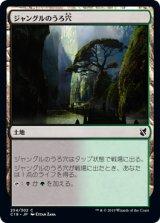 ジャングルのうろ穴/Jungle Hollow 【日本語版】 [C19-土地C]《状態:NM》