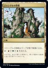 ジャングルの祭殿/Jungle Shrine 【日本語版】 [C19-土地U]