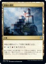 神秘の僧院/Mystic Monastery 【日本語版】 [C19-土地U]