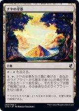 ナヤの全景/Naya Panorama 【日本語版】 [C19-土地C]
