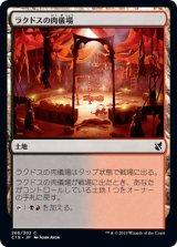 ラクドスの肉儀場/Rakdos Carnarium 【日本語版】 [C19-土地C]