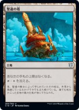 聖遺の塔/Reliquary Tower 【日本語版】 [C19-土地U]