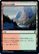 岩だらけの高地/Rugged Highlands 【日本語版】 [C19-土地C]《状態:NM》