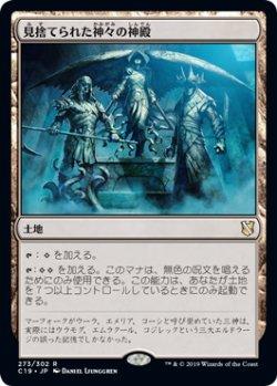 画像1: 見捨てられた神々の神殿/Shrine of the Forsaken Gods 【日本語版】 [C19-土地R]