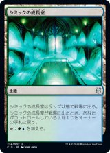 シミックの成長室/Simic Growth Chamber 【日本語版】 [C19-土地U]