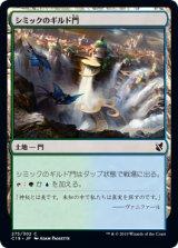 シミックのギルド門/Simic Guildgate 【日本語版】 [C19-土地C]《状態:NM》