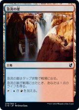 急流の崖/Swiftwater Cliffs 【日本語版】 [C19-土地C]