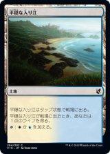 平穏な入り江/Tranquil Cove 【日本語版】 [C19-土地C]《状態:NM》