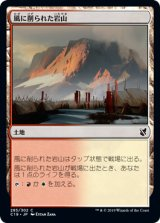 風に削られた岩山/Wind-Scarred Crag 【日本語版】 [C19-土地C]