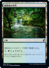 森林地の小川/Woodland Stream 【日本語版】 [C19-土地C]《状態:NM》