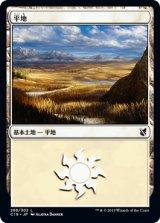 平地/Plains No.288 【日本語版】 [C19-土地C]