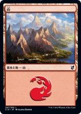 山/Mountain No.297 【日本語版】 [C19-土地C]