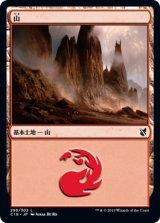 山/Mountain No.298 【日本語版】 [C19-土地C]《状態:NM》