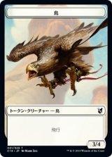 鳥 No.1 & 彫像 【日本語版】 [C19-トークン]