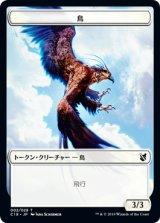 鳥 No.2 & 彫像 【日本語版】 [C19-トークン]