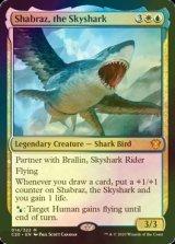 [FOIL] 空鮫、シャーブラズ/Shabraz, the Skyshark 【英語版】 [C20-金MR]《状態:NM》