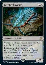 謎めいた三葉虫/Cryptic Trilobite 【英語版】 [C20-無R]《状態:NM》
