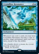水晶の共鳴/Crystalline Resonance 【英語版】 [C20-青R]《状態:NM》