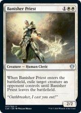 放逐する僧侶/Banisher Priest 【英語版】 [C20-白U]