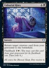 掘葬の儀式/Unburial Rites 【英語版】 [C20-黒U]《状態:NM》