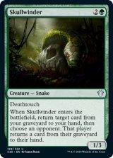 髑髏蛇/Skullwinder 【英語版】 [C20-緑U]《状態:NM》