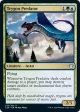 三角エイの捕食者/Trygon Predator 【英語版】 [C20-金U]