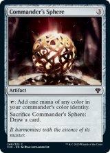 統率者の宝球/Commander's Sphere 【英語版】 [C20-灰C]《状態:NM》