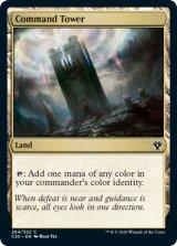 統率の塔/Command Tower 【英語版】 [C20-土地C]《状態:NM》