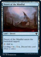周到の砂漠/Desert of the Mindful 【英語版】 [C20-土地C]