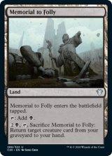 愚蒙の記念像/Memorial to Folly 【英語版】 [C20-土地U]