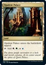 華やかな宮殿/Opulent Palace 【英語版】 [C20-土地U]
