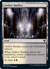 オルゾフの聖堂/Orzhov Basilica 【英語版】 [C20-土地C]《状態:NM》