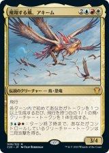 飛翔する風、アキーム/Akim, the Soaring Wind 【日本語版】 [C20-金MR]