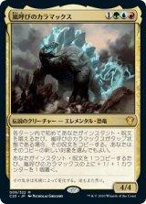 嵐呼びのカラマックス/Kalamax, the Stormsire 【日本語版】 [C20-金MR]