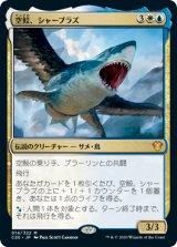 空鮫、シャーブラズ/Shabraz, the Skyshark 【日本語版】 [C20-金MR]《状態:NM》