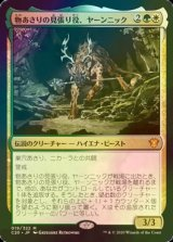 [FOIL] 物あさりの見張り役、ヤーンニック/Yannik, Scavenging Sentinel 【日本語版】 [C20-金MR]