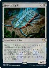 謎めいた三葉虫/Cryptic Trilobite 【日本語版】 [C20-無R]