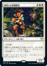 復讐する狩猟眷者/Avenging Huntbonder 【日本語版】 [C20-白R]